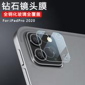 台灣現貨 蘋果 iPad Pro 11吋 12.9吋 2020 鏡頭膜 防刮 鋼化玻璃 後攝像頭保護貼