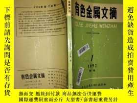 二手書博民逛書店有色金屬文摘罕見1992 1Y208538