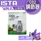 [ 河北水族 ] 伊士達 ISTA 《氣壓式》CO2調節器 (上開型)