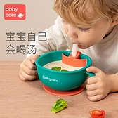 babycare寶寶吸管碗喝湯嬰兒專用輔食碗吸盤碗三合一兒童吃飯餐具 幸福第一站