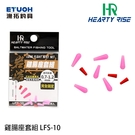 漁拓釣具 HR LFS-10 [雞腸座套組]