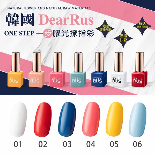 韓國Dear Rus one step 凝膠指甲油-10松柏綠/ 送迷你LED隨身光撩凝膠燈
