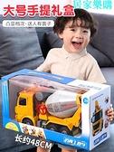 玩具模型車 兒童混泥土工程車水泥車罐車水泥攪拌車模型大號玩具男孩機翻斗車【八折搶購】
