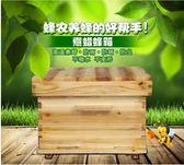 標準十框杉木1.5厚中蜂蜂箱煮蠟蜂箱平箱蜜蜂浸蠟養蜂工具
