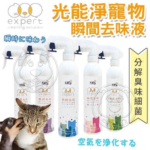 四個工作天出貨除了缺貨》光觸媒除臭劑《光能淨》寵物瞬間去味液-300ml(多種香味)(可超取)