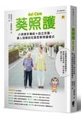 (二手書)葵照護Aoi Care:小規模多機能+自立支援,讓人信賴的社區型新照護模式