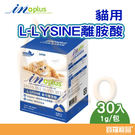 IN-Plus L-LYSINE貓用離胺...