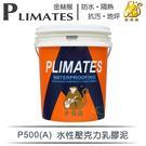 【漆寶】金絲猴│水性壓克力乳膠彈性水泥P...