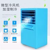 水冷扇冷風扇桌面空調扇迷你冷風機家用辦公電冷風扇噴霧加濕 歐亞時尚