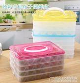 創意冰箱保鮮盒塑料收納盒四層手提多層帶蓋中式餃子盒 概念3C旗艦店