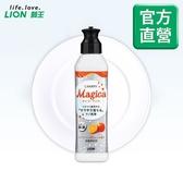 獅王Charmy Magica濃縮洗潔精-柑橙 X5