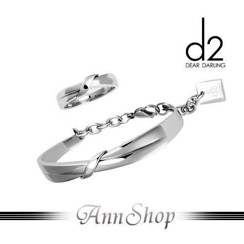 【d2愛次方‧纏綿綿白鋼手環戒指】【一組】情人/情侶對鍊