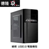 德隆 YAMA 蝴蝶 USB3.0 黑色 MICRO  電腦機殼