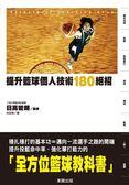 (二手書)提升籃球個人技術 180絕招