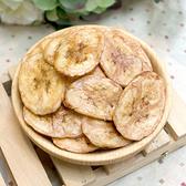 香蕉餅乾 150G 大包裝 【菓青市集】