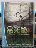 挖寶二手片-J01-004-正版DVD-泰片【吊死詭】-瑪赫斯密賓雅域 妮克蒂利保倫(直購價)