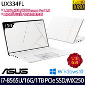 【ASUS】ZenBook UX334FL-0098W8565U 13.3吋i7-8565U四核SSD效能獨顯輕薄筆電