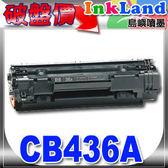 HP CB436A No.36A 相容環保碳粉匣【適用】M1120/M1522nf/P1505/P1505N