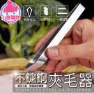 現貨 快速出貨【小麥購物】不鏽鋼夾毛器 ...
