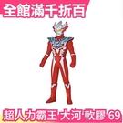 【大河 69 三重斯特利姆型態】日本 BANDAI 超人力霸王 大河 軟膠人偶 鹹蛋超人【小福部屋】