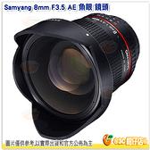 三陽 Samyang 8mm F3.5 AE UMC Fisheye CS II 魚眼鏡頭 手動鏡公司貨適用 Nikon