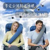 充氣頸枕 長途飛機靠枕旅行睡覺神器便攜充氣L型護頸枕飛機枕頭頸椎枕u型枕 全館免運