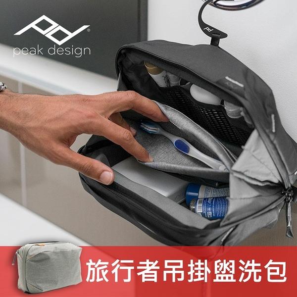 【聖佳】Peak Design 旅行者 旅行者吊掛盥洗包(鼠尾草綠) 收納包 收納袋 盥洗包 屮Y0