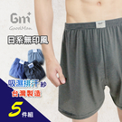 5件免運組 [GM+] 日系無印風條紋男性四角褲 / 台灣製 / 8176