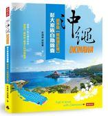 (二手書)沖繩彭大家族自助錦囊:新手篇【暢銷增訂版】