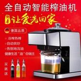 榨油機 智慧全自動花生榨油機家用商用小型家庭冷榨熱榨不銹鋼炸油機 JD 美物