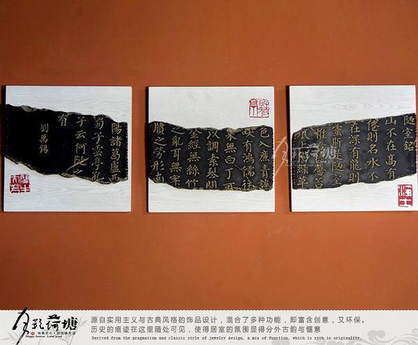 中式 /陋室銘掛件