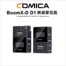 COMICA 科嘜 BoomX-D D1 微型無線麥克風 1對1 2.4G 採訪 直播 開年公司貨【可刷卡】薪創