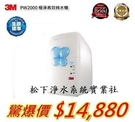 3M RO PW2000極淨高效純水機/...