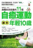 (二手書)身體本來就會的11個自癒運動,讓你年輕10歲:日本名醫告訴你,天生的「本..