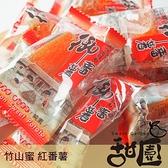 竹山 弘吉利 蜜番薯 (紅蕃薯) 甜園小舖