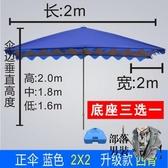 擺攤遮陽傘 擺攤遮陽傘戶外大傘四方庭院商用雨傘折疊雨棚地攤大號大型太陽傘T