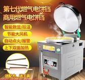 商用電餅鐺瓦斯烤餅爐醬香餅千層餅烙餅機大餅鍋電餅鐺瓦斯烤餅機 igo