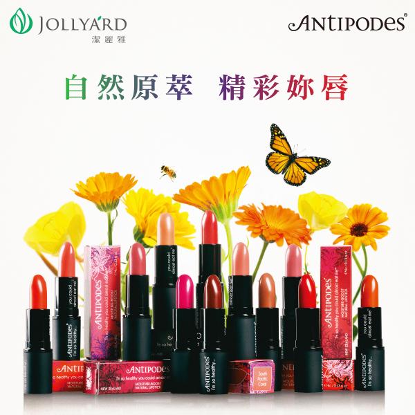Antipodes安緹芃 西岸紅霞橙唇膏 4g【潔麗雅】