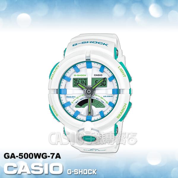 CASIO手錶專賣店GA-500WG-7A_時尚 雙顯男錶_橡膠錶帶_全新品_保固一年開發票