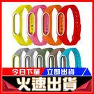 [24H 現貨] 多色可選!小米2 手環...