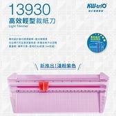 裁紙機 KW 13930 高效輕型裁紙刀 【文具e指通】 量販團購