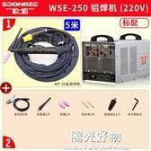 電焊機交直流脈沖氬弧焊電焊鋁焊機小型三用鋁合金焊機 220vNMS陽光好物