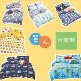 100%精梳棉 可愛卡通 單人床包組【床包+枕套*1】台灣製 獨立筒可用 *華閣床墊寢具*