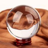 合成白水晶球擺件風水球平安招財白晶球家居裝飾品招財旺財 提前降價 免運直出
