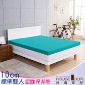 House Door 吸濕排濕10cm乳膠記憶床墊保潔組-雙人5尺(青碧藍)