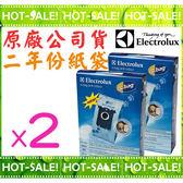 《原廠紙袋二年份》Electrolux s-bag E203 / E203B 伊萊克斯 活性碳 除異味 集塵袋 (二盒共八個紙袋)