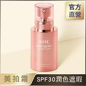 官方直營AHC 粉嫩光澤美拍霜 SPF30/PA++ 30g