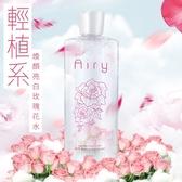 Airy 輕植系 煥顏亮白玫瑰花水 500ml【BG Shop】化妝水