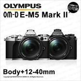 回函禮~2/29 OLYMPUS OM-D E-M5 II 12-40mm F2.8 元佑公司貨 【贈64G副電+24期】 薪創