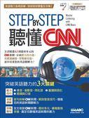 (二手書)Step by Step聽懂CNN (點讀擴編版)【書+ 1片DVD互動光碟(含朗讀MP3功能..